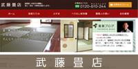 武藤畳店オフィシャルサイト